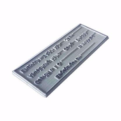 Bild von Ersatztextplatte Holzstempel 10x100